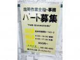 (株)大竹工芸・アートジャパン 配送センター
