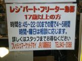 アオイ JR八尾駅前店