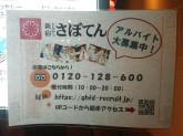 新宿さぼてん デリカ 東久留米駅西口店