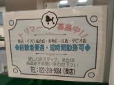 ペットエコ ザ・モール仙台長町店