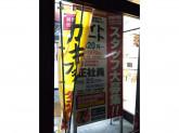 かつさと 豊田宮町店