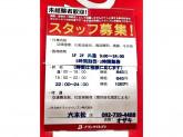 ドラッグイレブン 六本松店