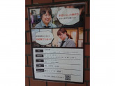 CAFE de CRIE(カフェ・ド・クリエ) 南新宿店
