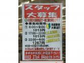 セブン-イレブン 大田区大森駅南店