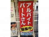 エネオス ドクタードライブ赤塚公園店