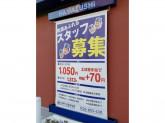 はま寿司 杉並井草店