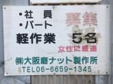 株式会社大阪磨ナット製作所 切削工場