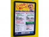 じゃんぼ総本店 赤川3丁目店