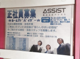 株式会社アシスト 旗の台店