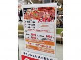 日本一 イオン鎌ヶ谷店