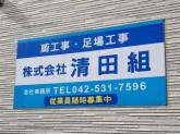 株式会社清田組