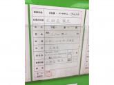 マルカワ 五反田TOC店