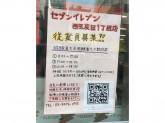 セブン-イレブン 西五反田1丁目店
