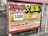 ラーメン山岡家 千葉鎌ヶ谷店