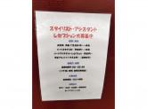 ヘアサロンパッセ イオン鎌ヶ谷店