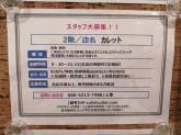 Cullet(カレット) 阪神西宮店