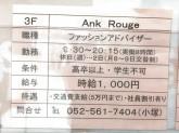 AnkRouge(アンクルージュ) 近鉄パッセ店