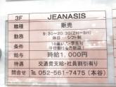 JEANASIS(ジーナシス) 近鉄パッセ店