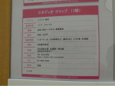 studio CLIP(スタディオクリップ) アリオ亀有