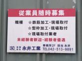 有限会社永井工業