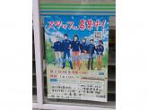 ファミリーマート 福生横田基地前店