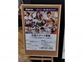 ライトオン アクロスモール新鎌ヶ谷店