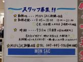 MON SAC(モンサック) 新鎌ヶ谷店