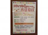 咲菜 イトーヨーカドー曳舟店