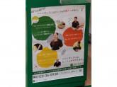 ベル・エポック アクロスモール新鎌ヶ谷店