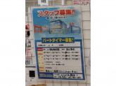 ヤマダ電機テックランド イオン鎌ヶ谷店
