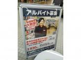 BOOKOFF SUPER BAZAAR( ブックオフスーパーバザー)西友鳴海店