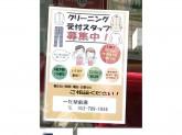 中川ランドリー 一社駅前店