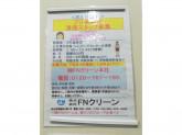 株式会社FNクリーン(フジ本町店)