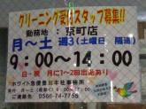 ホワイト急便 京町店