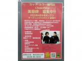 チョキペタ オリンピックおりーぶ東戸塚店