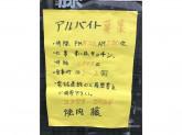 焼肉 藤 笹塚店