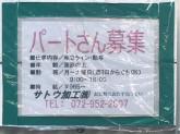 サトウ加工(株)第2工場