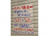 レストラン OKINAWA(オキナワ)