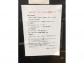 カットスタジオ赤羽店