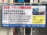 ジャパントラック大阪株式会社