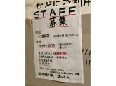 がってん 大阪駅前第3ビル店