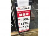 ばーみやん軒 用賀駅前店