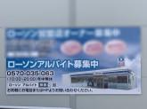 ローソン 泉佐野上町二丁目店