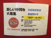 ガスト 京成船橋駅前店