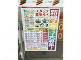 セブン-イレブン 三軒茶屋駅東店