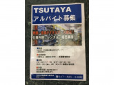 TSUTAYA 船橋南口駅前店