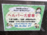 ニチイケアセンター 中山