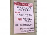 キリンケラーヤマト 大阪駅前第3ビル店
