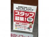 ポニークリーニング 志村坂上駅前店