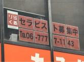 りらくる 南行徳駅前店